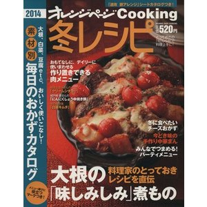 冬レシピ(2014) オレンジページCookin/オレンジページ(その他) bookoffonline