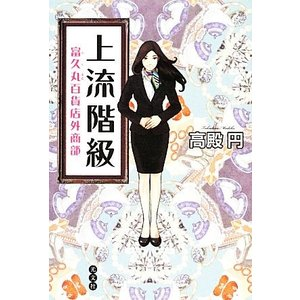上流階級 富久丸百貨店外商部/高殿円【著】|bookoffonline