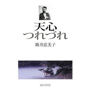 天心つれづれ/新井恵美子【著】|bookoffonline