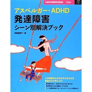 アスペルガー・ADHD発達障害シーン別解決ブック 主婦の友新実用BOOKS/司馬理英子【著】...