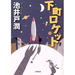 下町ロケット 小学館文庫/池井戸潤(著者)|bookoffonline