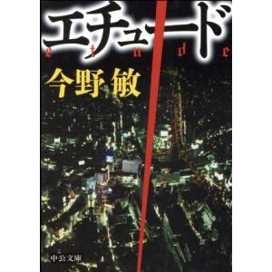 エチュード 中公文庫/今野敏(著者)|bookoffonline