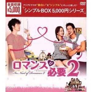 ロマンスが必要2 韓流10周年特別企画DVD−BOX/イ・ジヌク,チョン・ユミ,キム・ジソク