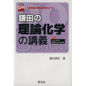 鎌田の理論化学の講義 大学受験Do Series/鎌田真彰(著者)|bookoffonline