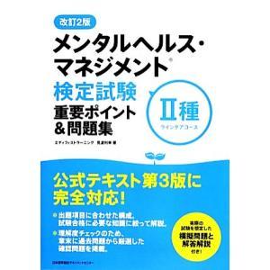 メンタルヘルス・マネジメント検定試験II種重要ポイント&問題集/見波利幸【著】