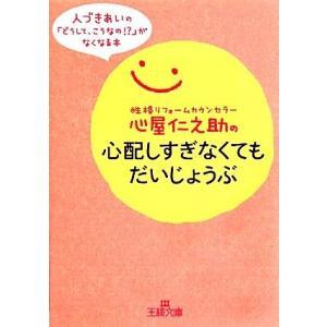 心屋仁之助の心配しすぎなくてもだいじょうぶ 王様文庫/心屋仁之助【著】|bookoffonline