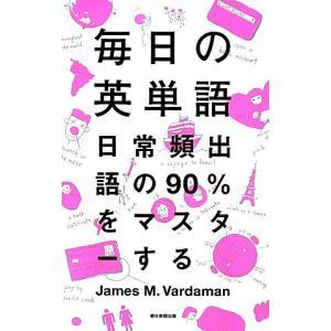 毎日の英単語 日常頻出語の90%をマスターする/ジェームス・M.バーダマン【著】,渡邉淳【訳・語句説明】|bookoffonline