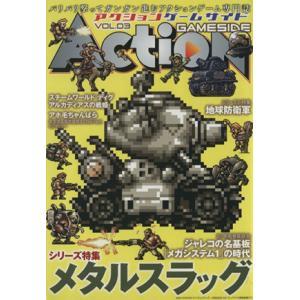 アクションゲームサイド(VOL.03) シリーズ特集 メタルスラッグ ゲームサイドブックス/趣味・就...