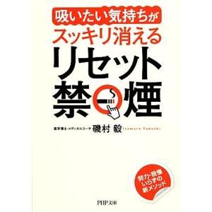 「吸いたい気持ち」がスッキリ消えるリセット禁煙 PHP文庫/磯村毅【著】