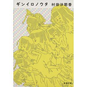 ギンイロノウタ 新潮文庫/村田沙耶香(著者)|bookoffonline