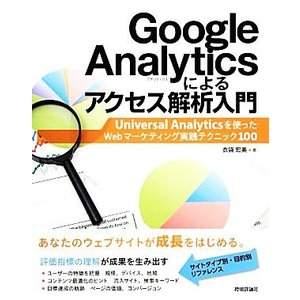 Google Analyticsによるアクセス解析入門 Universal Analyticsを使っ...