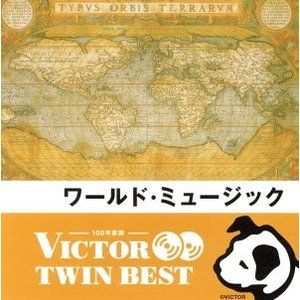 <TWIN BEST>ワールド・ミュージック/(ワールド・ミュージック),フィリップ・クーテフ・ブルガリア国立合唱団,カントーリ・グレゴリアーニ,ラース bookoffonline