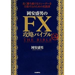 岡安盛男のFX攻略バイブル/岡安盛男【著】
