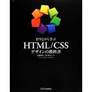 作りながら学ぶHTML/CSSデザインの教科書/高橋朋代,森智佳子【著】