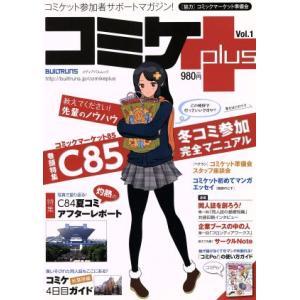 コミケPlus(Vol.1) 巻頭特集 C85冬コミ参加完全...