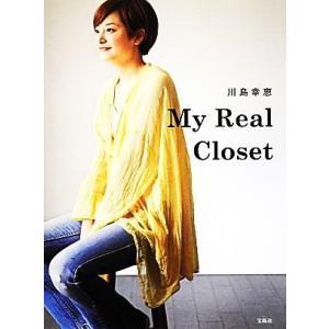 川島幸恵My Real Closet/川島幸恵【著】