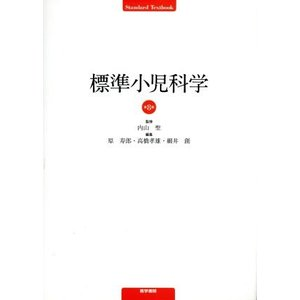 標準小児科学 第8版 Standard Textbook/原寿郎(編者),高橋孝雄(編者)