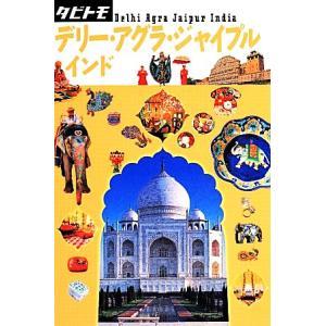 デリー・アグラ・ジャイプル インド タビトモアジア20/JTBパブリッシング(その他)
