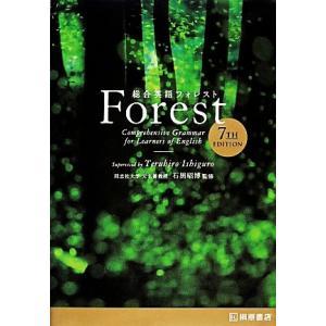 総合英語Forest 7th Edition/石黒昭博【監修】