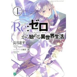 Re:ゼロから始める異世界生活(1) MF文庫J/長月達平(著者),大塚真一郎(その他)|bookoffonline