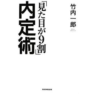 「見た目が9割」内定術/竹内一郎【著】|bookoffonline