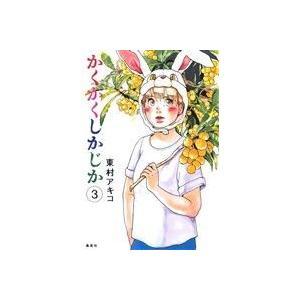 かくかくしかじか(3) 愛蔵版/東村アキコ(著者)