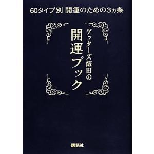 ゲッターズ飯田の開運ブック 60タイプ別開運のための3ヵ条/ゲッターズ飯田【著】|bookoffonline