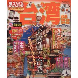まっぷる台湾 台北(2015) マップルマガジン 海外/昭文社(その他)
