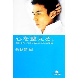 心を整える。 勝利をたぐり寄せるための56の習慣 幻冬舎文庫/長谷部誠【著】|bookoffonline