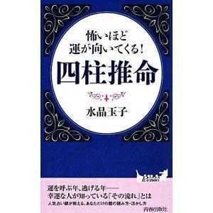 怖いほど運が向いてくる!四柱推命 青春新書PLAY BOOKS/水晶玉子【著】...