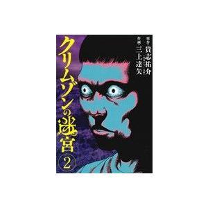 クリムゾンの迷宮(2) ビッグC/三上達矢(著者),貴志祐介(その他)