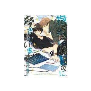 抱かれたい男1位に脅されています。(1) b−BOY C DX/桜日梯子(著者)|bookoffonline