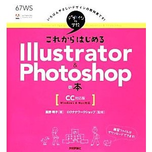 これからはじめるIllustrator & Photoshopの本 CC対応版 デザインの学校/黒野...