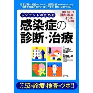 レジデントのための感染症の診断・治療/二木芳人,吉田耕一郎【編著】