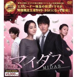 マイダス 韓流10周年特別企画DVD−BOX/チャン・ヒョク,イ・ミンジョン,キム・ヒエ