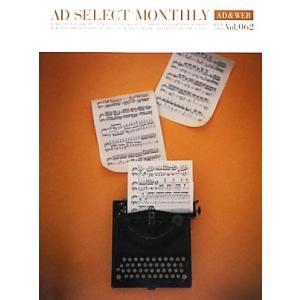 月刊アドセレクト AD SELECT MONTHLY(Vol.62)/リブラ出版(編者) bookoffonline
