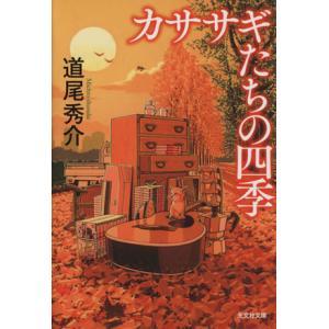 カササギたちの四季 光文社文庫/道尾秀介(著者)