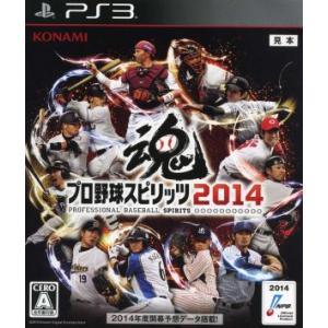 プロ野球スピリッツ2014/PS3|bookoffonline