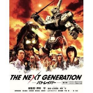 THE NEXT GENERATION パトレイバー/第3章...