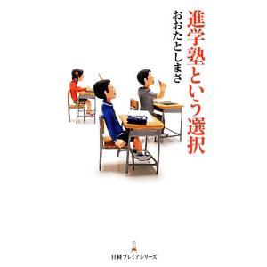 進学塾という選択 日経プレミアシリーズ/おおたとしまさ【著】