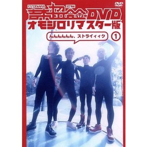 吉本超合金 DVD オモシロリマスター版(1)/FUJIWARA,2丁拳銃