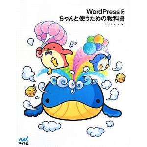 WordPressをちゃんと使うための教科書/たにぐちまこと【著】