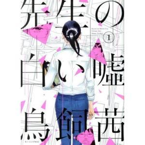 先生の白い嘘(1) モーニングKC/鳥飼茜(著者)