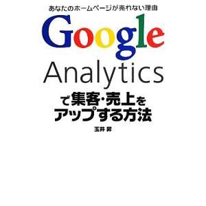 Google Analyticsで集客・売上をアップする方法/玉井昇【著】