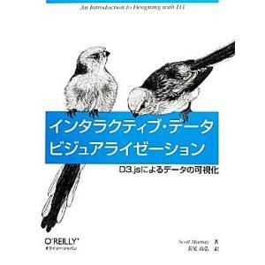 インタラクティブ・データビジュアライゼーション D3.jsによるデータの可視化/スコットマレイ【著】...