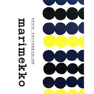 マリメッコ パターンとデザイナーたち/マリア・ハルカパー(著者),サミ・スッコ(著者)