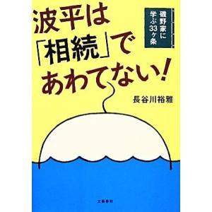 波平は「相続」であわてない! 磯野家に学ぶ33ヶ条/長谷川裕雅【著】 bookoffonline