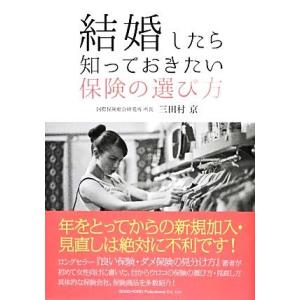 結婚したら知っておきたい保険の選び方/三田村京【著】|bookoffonline