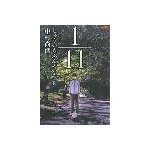 1/11 じゅういちぶんのいち(8) ジャンプC/中村尚儁(著者)