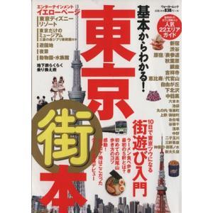 東京街本 ウォーカームック423/旅行・レジャー・スポーツ(その他) bookoffonline